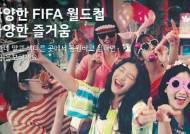 [오~필승 코리아] 한강 유람선서 미팅하며, 아이돌 우주소녀와 함께…월드컵 특별하게 즐기자