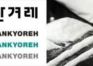 """한겨레 마약 혐의 기자 """"약물 범죄자 인권 논의 필요하다"""""""