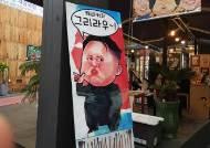 [서소문사진관] 김정은 위원장, 서울 한 복판까지?