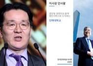 한진 장남 조원태 '부정 편입' 의혹, 교육부 인하대 현장조사