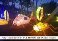 [굿모닝내셔널]호수의 도시에 등장한 세계 최대 빛 테마파크
