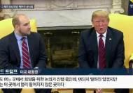 """트럼프 """"미안하지만, 나는 북핵에 집중해야 해서"""""""