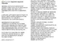 홍익대 '서울·세종캠'은 다른 학교?…대나무숲에서 '시끌'