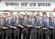 [상생경영] 동반성장펀드 6200억원 협력사에 저리 대출