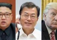 """靑 """"북·미로부터 '남·북·미 3자 회담' 통보 오면 그때부터 준비"""""""