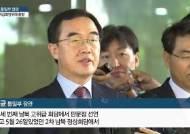 남북 오늘 고위급회담…南국토2차관·北철도성 부상 온다