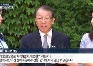 """양승태 前대법원장의 반격 """"KTX 재판, 헌법에 따른 것"""""""