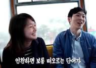 [빼꼼 지방선거]④ 사랑이 변해? 인천은 그래!