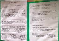 전남대 누드모델 몰카 가해자가 피해자에게 사과하며 한 변명