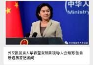 """中 외교부 """"비핵·평화·번영의 한반도 신시대 열길"""""""
