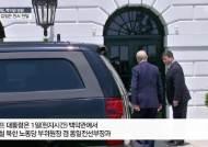 [서소문사진관]트럼프에 전달된 봉인(?)된 김정은 친서 살펴보니