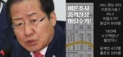 """홍준표 """"전국이 여론조사 수치왜곡""""…동영상 공유하며 연일 공세"""