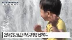 [서소문사진관]6월 첫 주말에 내려진 폭염주의보, 당분간 계속 더워