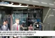 '동갑내기' 트럼프-김영철 마주한 책상, 알고 보니
