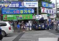 [취재일기] 바위뚫는 소리보다 큰 선거 유세 방송