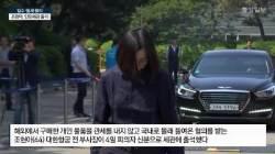 이명희 '폭행', 조현아 '밀수', 조원태는 '부정편입'…오늘 연달아 조사
