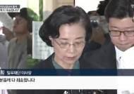 """갑질 의혹 이명희 영장 기각…법원 """"범죄 혐의 다툼 여지"""""""