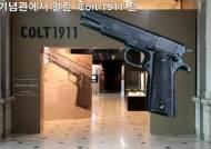[서소문사진관]대한민국 1호 권총부터 안중근 저격총까지..'콜트 1911전'