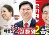 배현진 마저…한국당 공보물서 드러난 '<!HS>홍준표<!HE> <!HS>패싱<!HE>'