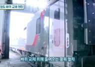 한국 대륙철도 첫 단추 … 북한 찬성표로 국제철도기구 가입