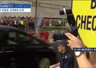 첫 기싸움서 꿀리기 싫다?···시진핑 전용기 택한 김정은