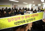 석면·대기오염 피해 '최대 3배' 징벌적 손해배상제 내년 시행