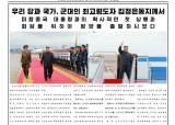 "[<!HS>전문<!HE>] 北 ""김정은 '역사적인 북미정상회담' 참석차 싱가포르 도착"" 보도"