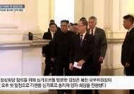 북ㆍ미 정상회담, 대북 공격수 볼턴 배석할까, 현송월은 삼지연악단 방미 카드?