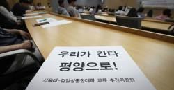 """서울대-<!HS>김일성<!HE>대 교류…통일부 """"접촉 가능하다"""" 승인"""