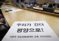 """서울대-김일성대 교류…통일부 """"접촉 가능하다"""" 승인"""