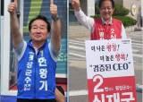 [6.13포커스]평화올림픽 도시 평창…선거는 '피 말리는 격전지'
