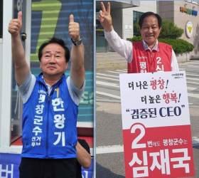 [6.13포커스]평화올림픽 도시 평창…<!HS>선거<!HE>는 '피 말리는 <!HS>격전지<!HE>'