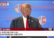 """트럼프 """"김정은, 북한 미사일 실험장 폐쇄 약속"""" [전문]"""