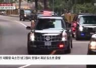 김여정, 북·미 회담선 '로우키'…회담 배석 않고 오찬에만 등장