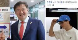 """""""파란모자 쓰고 투표한 유재석 北으로"""" 공유한 민경욱"""