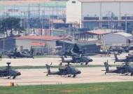 """AFP """"주요 한미연합훈련 무기한 중단"""""""