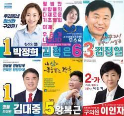 박근혜,박정희는 당선· 김정일은 낙선...동명이인 출마자 희비 엇갈려