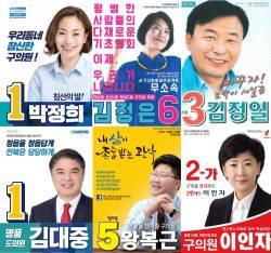 박근혜,박정희는 당선· <!HS>김정일<!HE>은 낙선...동명이인 출마자 희비 엇갈려