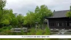 [굿모닝 내셔널]수원 도심 공원 속에 숨은 중국 정원 '월화원'