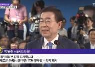 박원순 첫 3선 서울시장 … 차기주자 유리한 고지