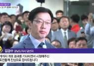 """[당선인 인터뷰]김경수 경남지사 당선인 """"새로운 역사 써 나갈 것"""""""