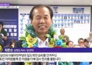 """[당선인]최문순 강원지사 당선인 """"남북평화가 도정의 제1과제"""""""