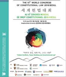 '헌법 <!HS>올림픽<!HE>' 세계헌법대회, <!HS>서울<!HE> 성균관대에서 18일 개최