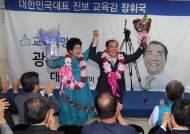 호남·제주 교육감, 진보 후보가 '싹쓸이'