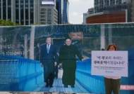 한국당 항의 예상?…승인거부된 '판문점선언 지지' 지하철역 광고