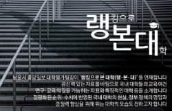 [랭·본·대]시도지사 당선인 17명 중 5명은 이 대학 출신