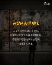 [톡톡에듀-카드뉴스]신칸센, 물총새에서 답을 얻다