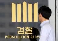 '사법행정권 남용' 檢, 특수1부 재배당…사법부 수사 본격화