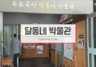 [굿모닝 내셔널]70년대 추억이 고스란히...인천 달동네 박물관