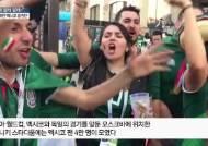 강한 멕시코, 랭킹 1위 독일 잡았다…1대0 승리